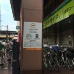 錦糸町駅南口の駐輪場「エコステーション21楽天地ビル」