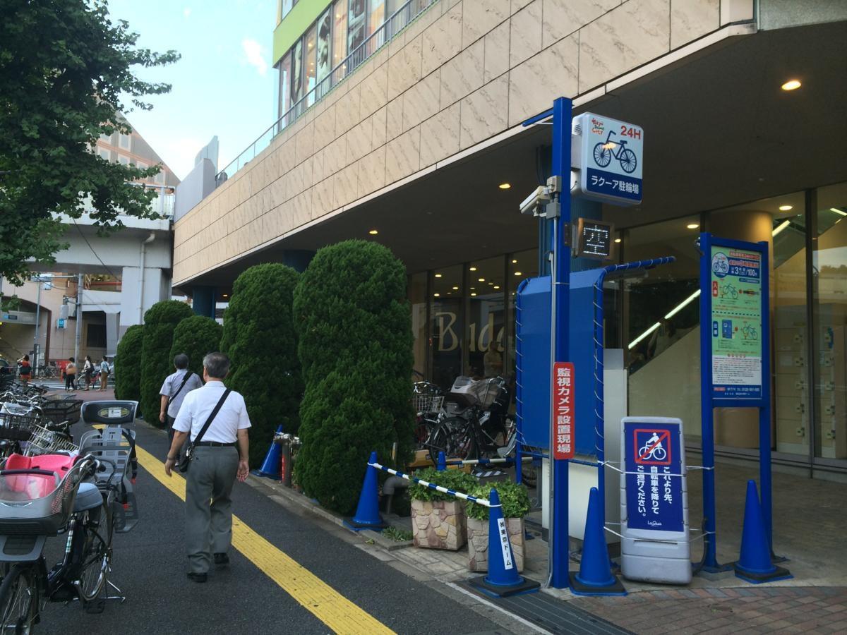 東京ドームシティラクーア駐輪場