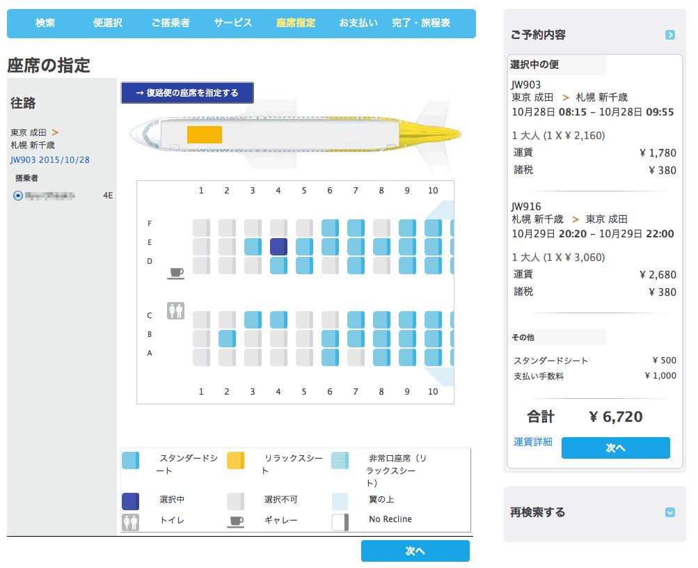 座席の指定画面。指定すると別途500円。