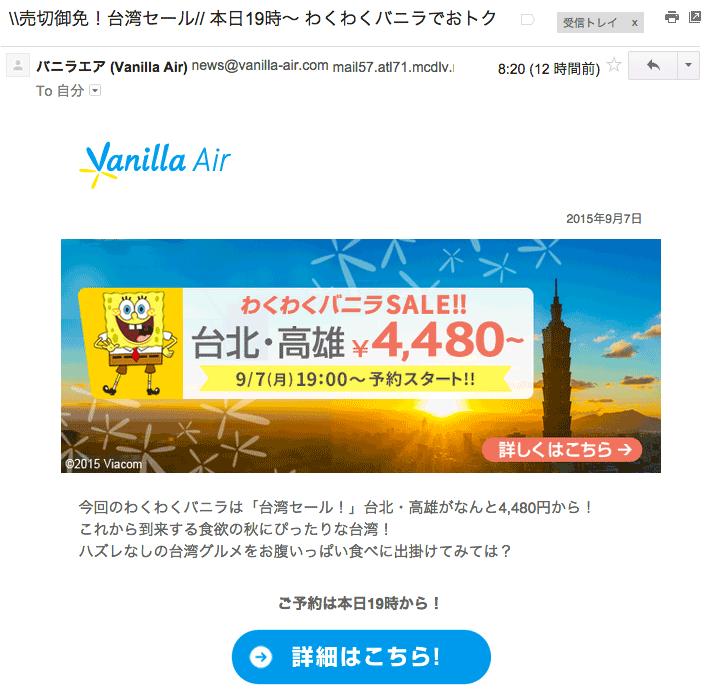 バニラエアの台湾分セール開始を知らせるメール。今日の夜からかい!