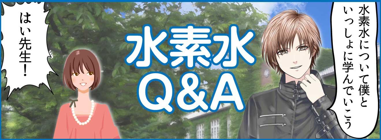 水素水Q&A