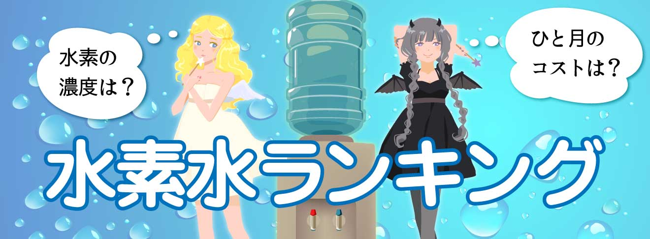 水素水ランキング