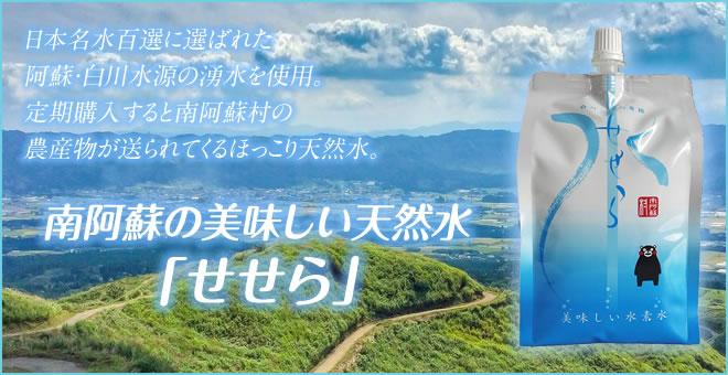 南阿蘇の美味しい水素水「せせら」〜白川水源の奇跡〜の実力・弱点を徹底分析!