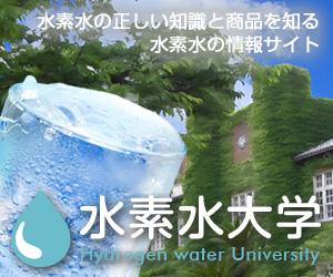 水素水大学|水素水の正しい知識と商品を知る、大人のための大学