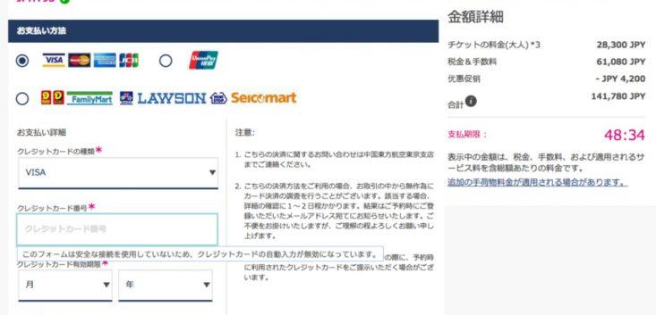 ceair.comは中国東方航空(ChinaEasternAIRline)のこと。アドレスバーに「保護されていない通信」と表示されている。