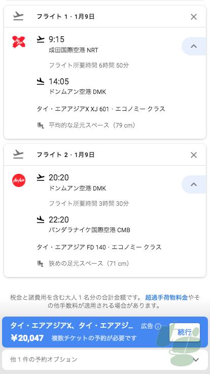 エアアジアを利用した成田ーバンコクーコロンボの旅程は2万円!