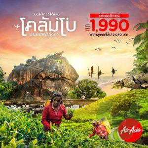 バンコクーコロンボ直行便就航を告知するポスター (出典:エアアジア)