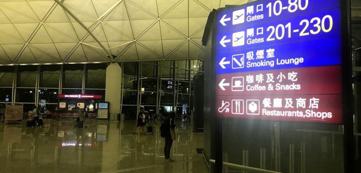 香港国際空港の喫煙所案内サイン