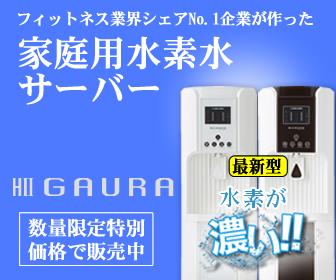 水素水サーバーを性能と価格で選ぶならH2GAURA