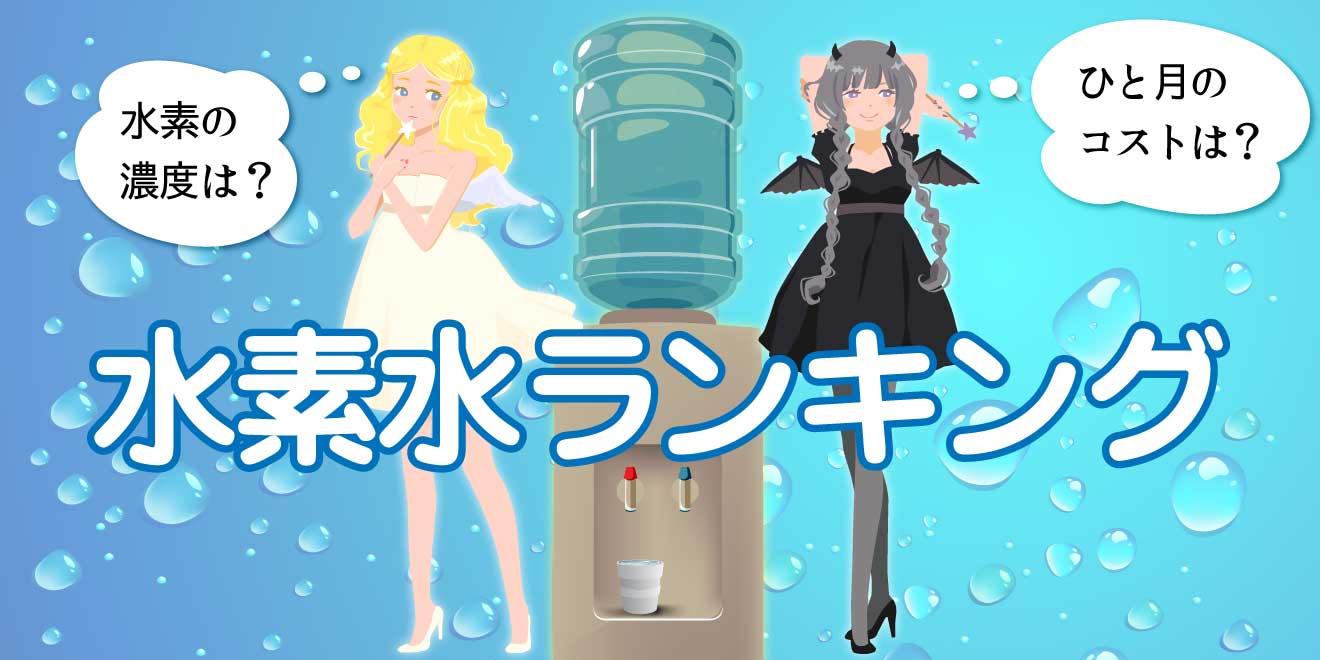 いろいろな水素水のメリット・デメリットがわかる「水素水ランキング」