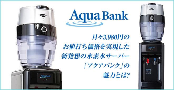 月々3,980円の お値打ち価格を実現した 新発想の水素水ウォーターサーバー 「アクアバンク」の 魅力とは?
