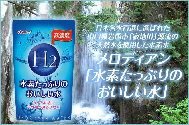 日本名水百選に選ばれた山口県岩国市「寂地川」源流の天然水を使用した水素水、メロディアン「水素たっぷりのおいしい水」の実力・弱点を徹底分析