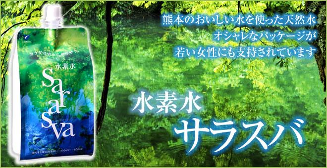 熊本のおいしい水を使った水素水サラスバ。オシャレなパッケージが若い女性にも支持されています。