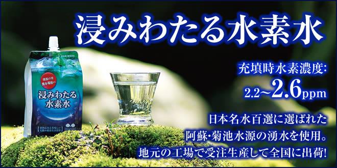 アビストH&Fの「浸みわたる水素水」は、充填時水素濃度2.2〜2.8ppm。日本名水百選に選ばれた阿蘇・菊池水源の湧水を使用。地元の工場で受注生産して全国に出荷!