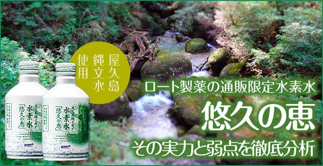 屋久島縄文水使用。ロート製薬の通販限定水素水「悠久の恵」その実力と弱点を徹底分析