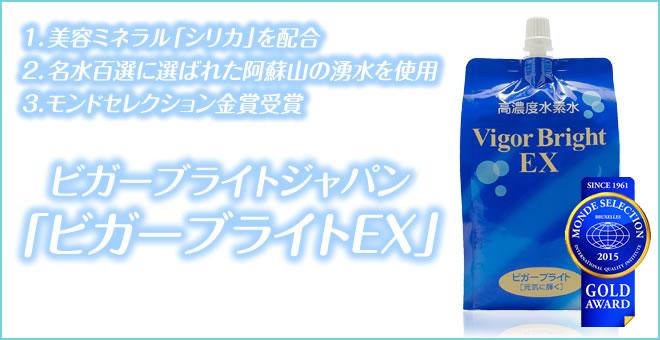 美容ミネラル「シリカ」配合、日本名水百選に選ばれた阿蘇山の湧水を使用。さらにモンドセレクション金賞受賞!高濃度水素水ビガーブライトEX