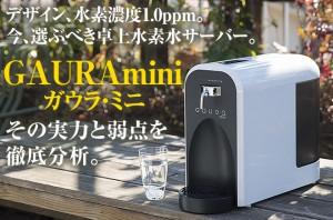 水素水生成器「ガウラミニ」の実力を徹底分析!