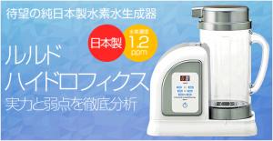 待望の純日本製水素水生成器「ルルドハイドロフィクス」その実力と弱点を徹底分析!
