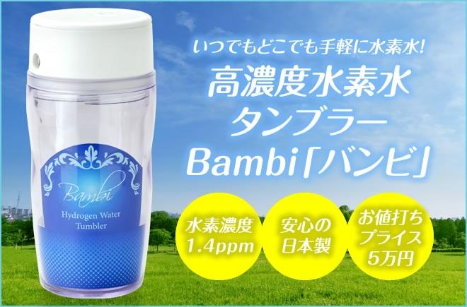 高濃度水素水タンブラー「Bambi(バンビ)」徹底分析